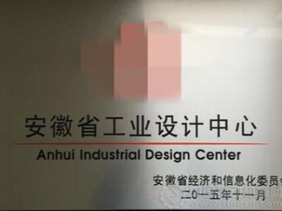 安徽省工业设计中心认定条件