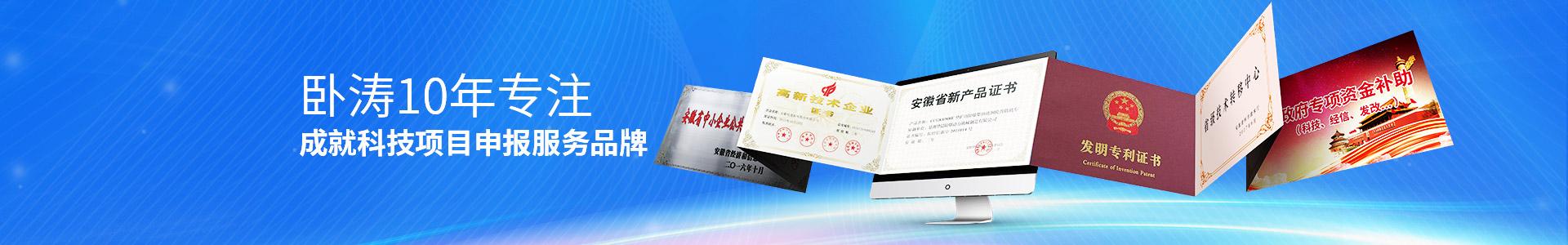 卧涛—10年专注科技项目申报服务