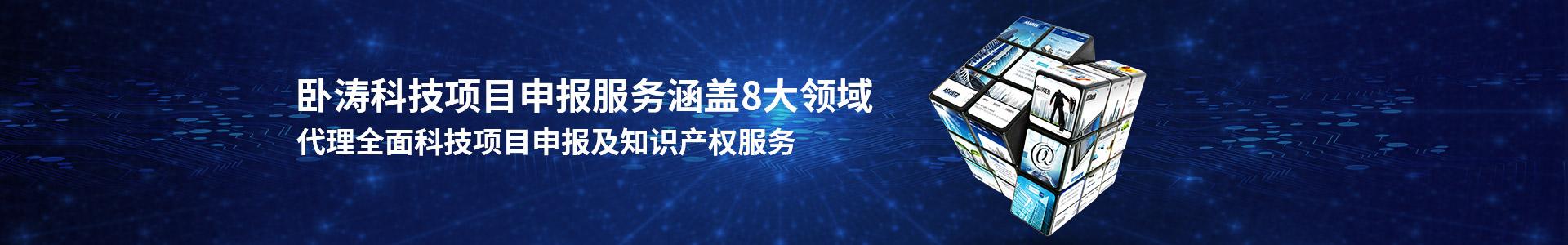 卧涛科技项目申报服务涵盖8大领域