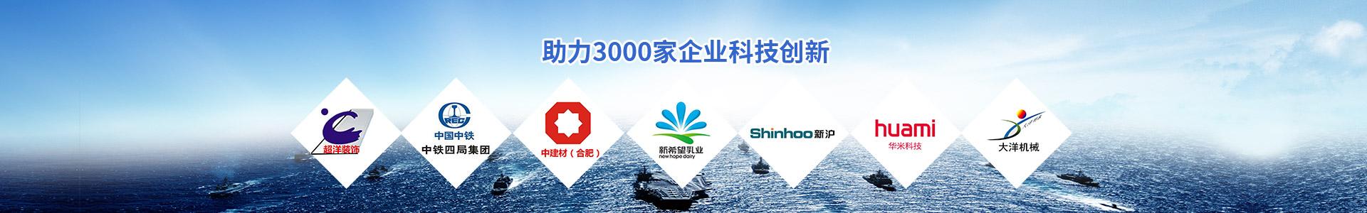 卧涛助力3000家企业科技创新