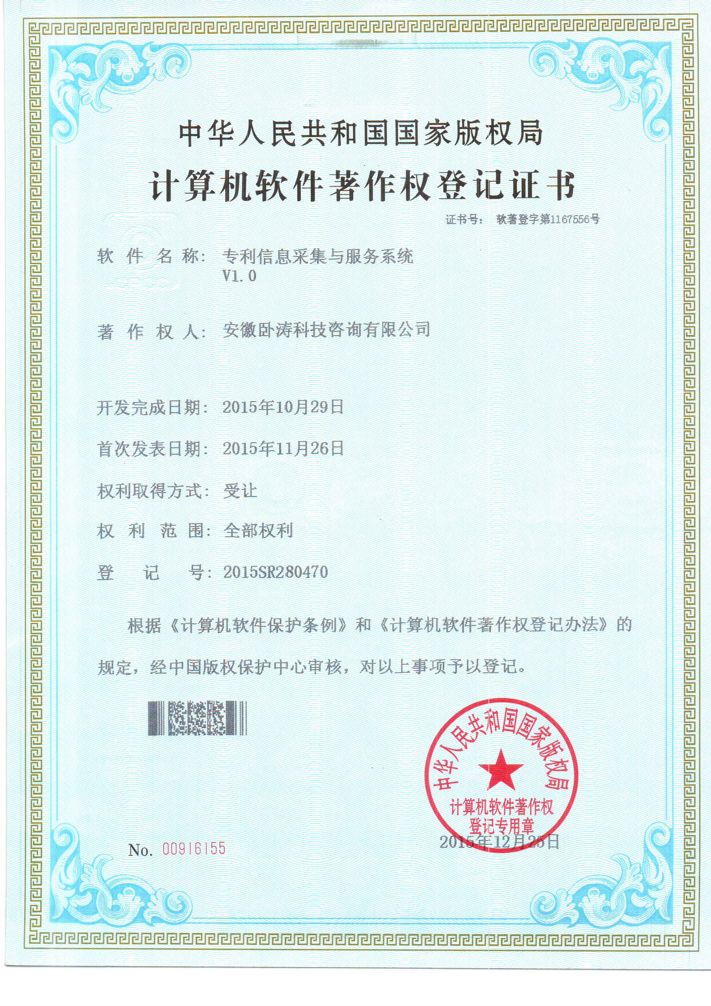 赛飞创业辅导师证书