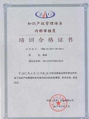 知识产权管理体系培训合格证书