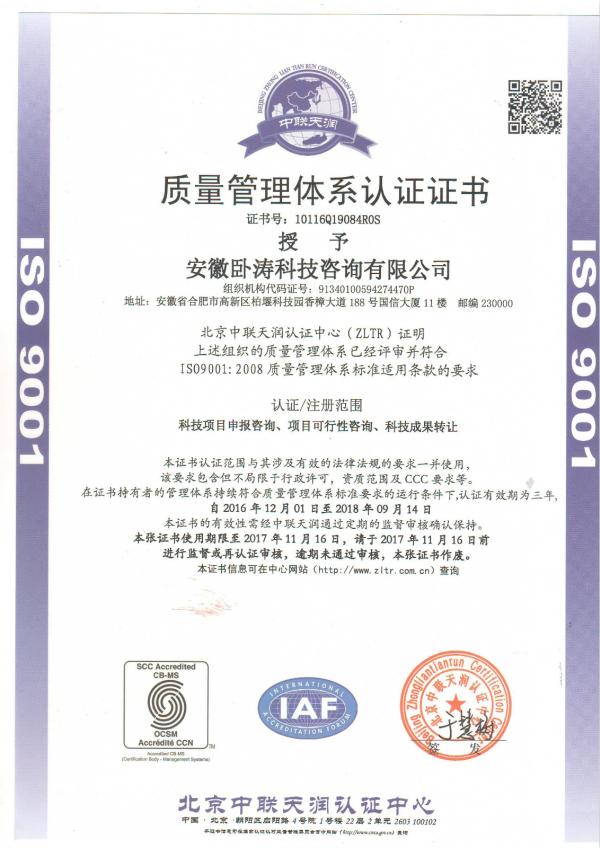 安徽卧涛荣获质量管理体系认证证书