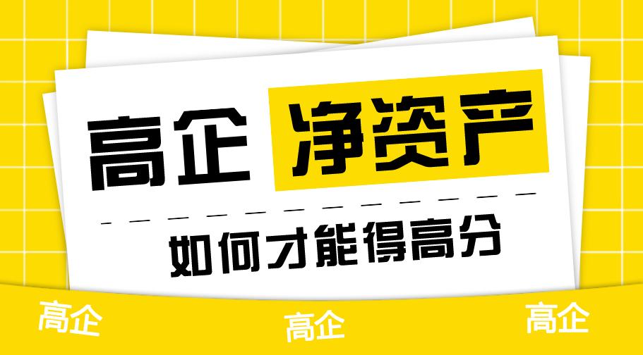 安徽省高新技术企业认定净资产得分