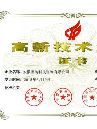 安徽卧涛认定为高新技术企业