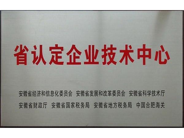 安徽省企业技术中心申报认定条件