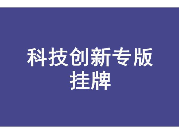 安徽省科技创新专板挂牌条件