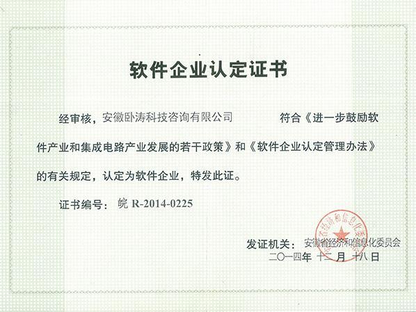 安徽省软件企业认证、软件产品登记