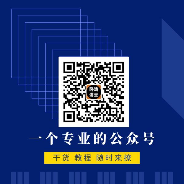 卧涛公众号3