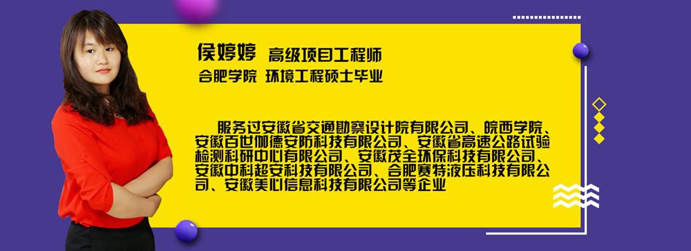 安徽卧涛高级项目工程师侯婷婷
