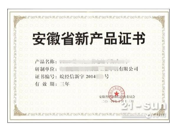 安徽省新产品鉴定申报条件
