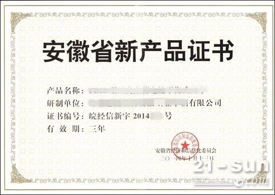 安徽省新产品证书