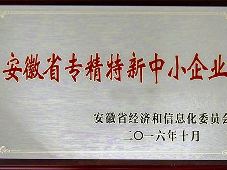 安徽省专精特新申报认定条件