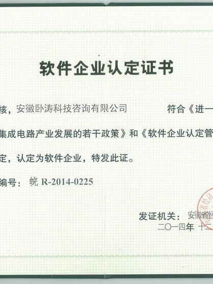 安徽软件企业认定证书
