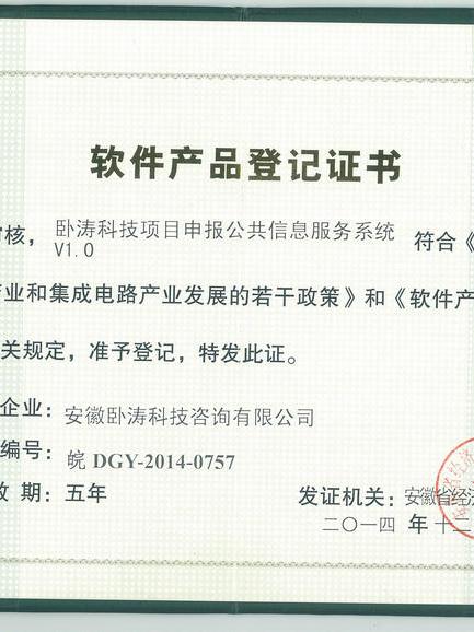 安徽软件产品登记证书