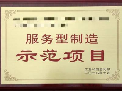 安徽省服务型制造示范遴选条件