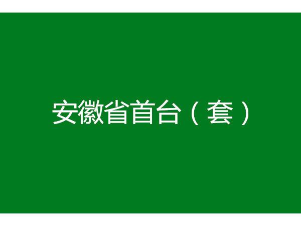 安徽省首台(套)重大技术装备申报条件
