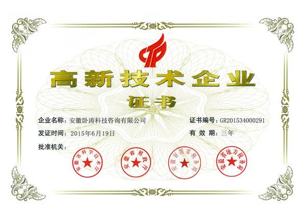 安徽亿博平台登录-国家高企证书扫描件