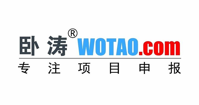 亿博平台登录专注项目申报