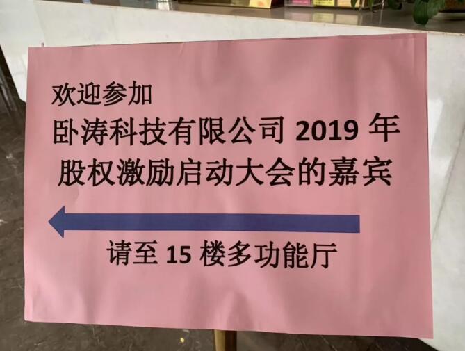 卧涛股权大会指引牌