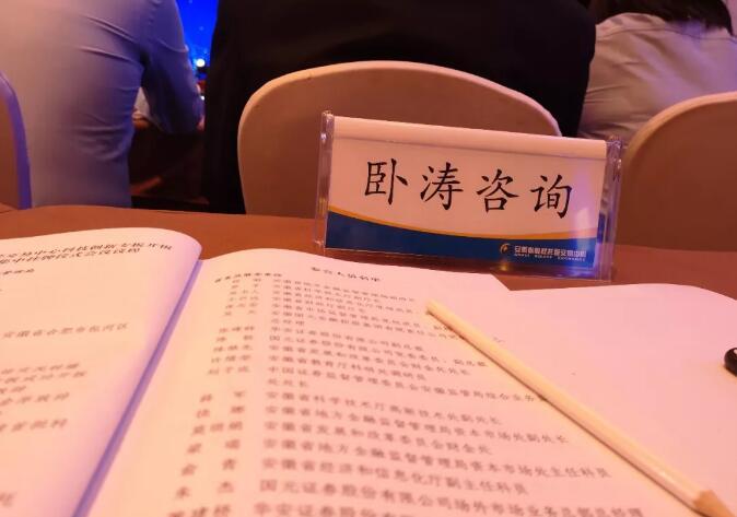 卧涛参加科创版会议