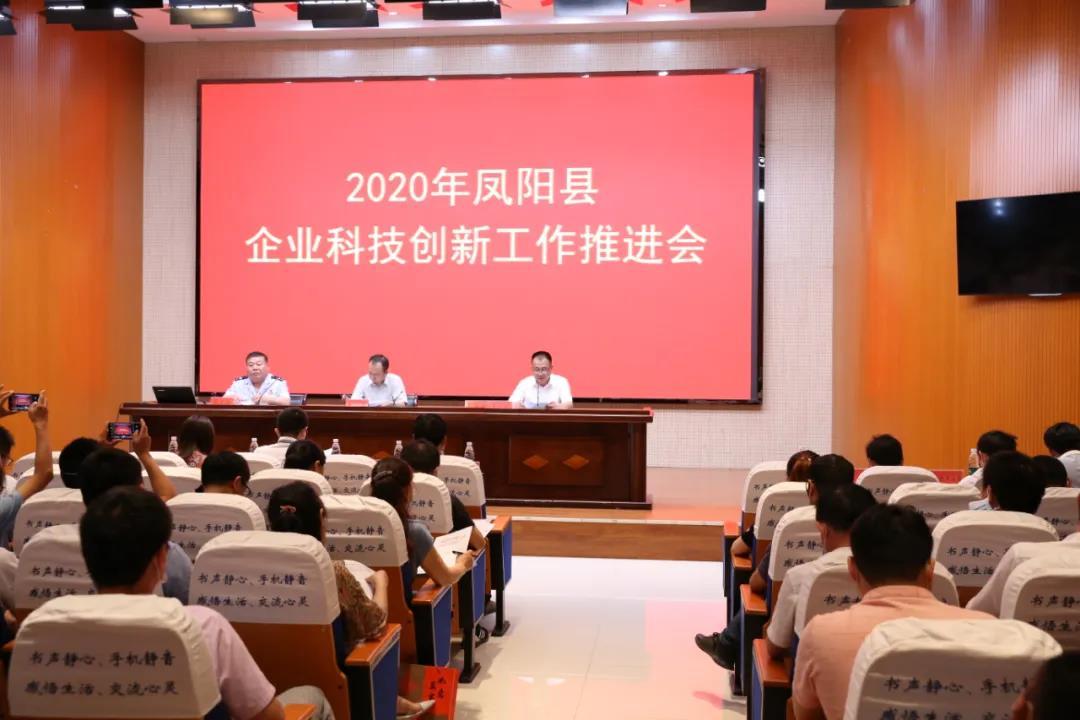 2020年凤阳县企业科技创新工作推荐会