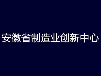 安徽省制造业创新中心